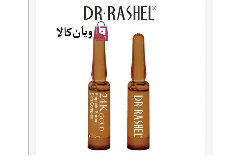 پک 7 عددی ویال آمپولی طلا 24 عیار دکتر راشل Dr.Rashel